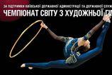 Художественная гимнастика. В Киеве стартует чемпионат мира