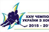 Хоккейная Экстралига Украины обзавелась эмблемой