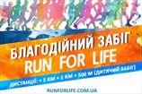 """RUN for LIFE"" — забег, дающий шанс на жизнь!"