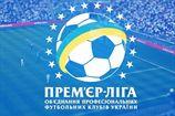 Новости команд украинской Премьер-лиги