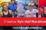 Звезды, политики и тысячи киевлян готовятся к Киевскому полумарафону 2016