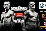 Малиновский — Берчук: результаты андеркарда