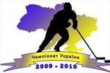 Стартовал чемпионат Украины по хоккею