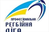 Регби. Второй финал чемпионата Украины пройдет в Александровке