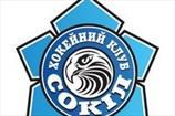 Сокол меняет игроков в заявке на чемпионат Украины